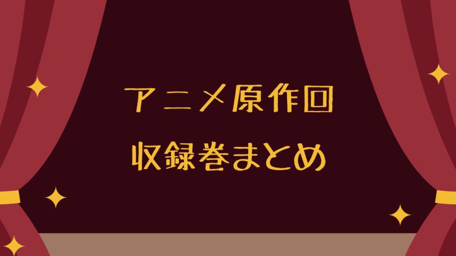 名探偵コナン アニメ放送された原作回と単行本収録巻まとめ