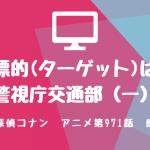名探偵コナン・アニメ971話『標的は警視庁交通部(一)』感想・ネタバレあり
