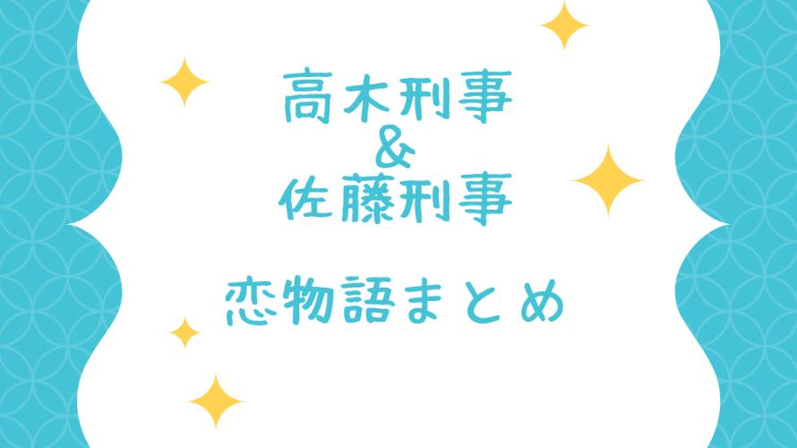 高木刑事と佐藤刑事の『本庁の刑事恋物語』シリーズ他まとめ
