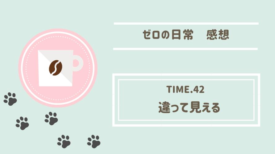 サンデー18号『ゼロの日常』TIME.42「違って見える」感想・ネタバレ