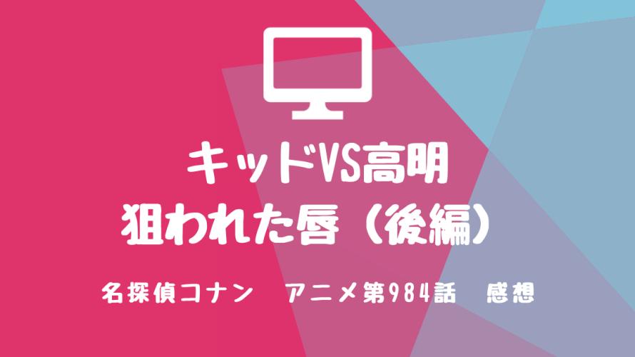 名探偵コナン・アニメ984話『キッドVS高明 狙われた唇(後編)』感想・ネタバレあり