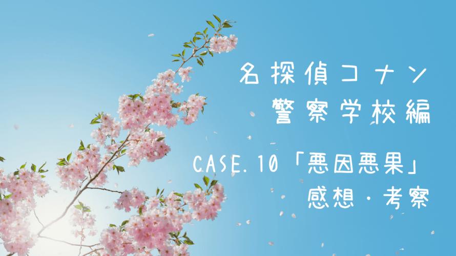 サンデー48号『コナン警察学校編』CASE.10「悪因悪果」感想・ネタバレ