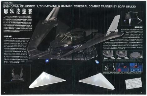 BVS_Batwing_Floating_01