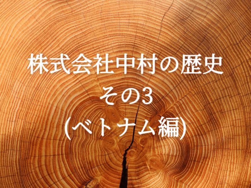 株式会社中村中村の歴史イメージ
