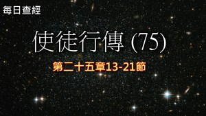 Read more about the article 使徒行傳(75)25:13-21