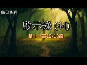 Read more about the article 啟示錄(44)17:15-18