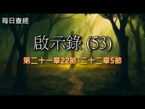Read more about the article 啟示錄(53)21:22-27, 22:1-5
