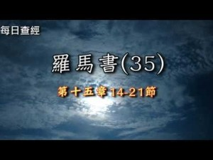 Read more about the article 羅馬書(35)15:14-21