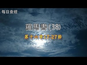 Read more about the article 羅馬書(38)16:17-27