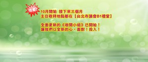 Read more about the article 教會最新消息