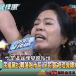 高雄大姊:韓國瑜是區經理變總經理 反對落跑說