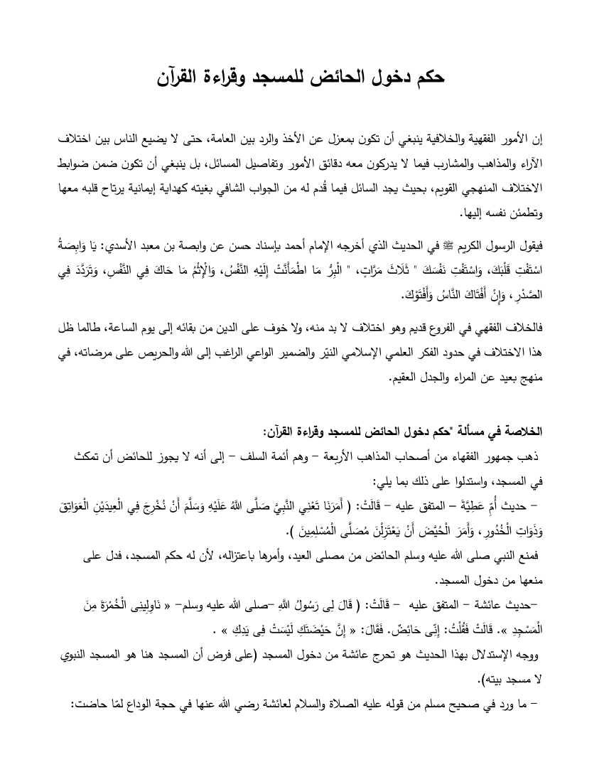 هل يجوز قراءة القران للحائض شاهد فديو حكم قراء ةالقران للحائض