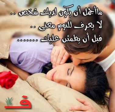 كلمات حب للزوج قبل النوم