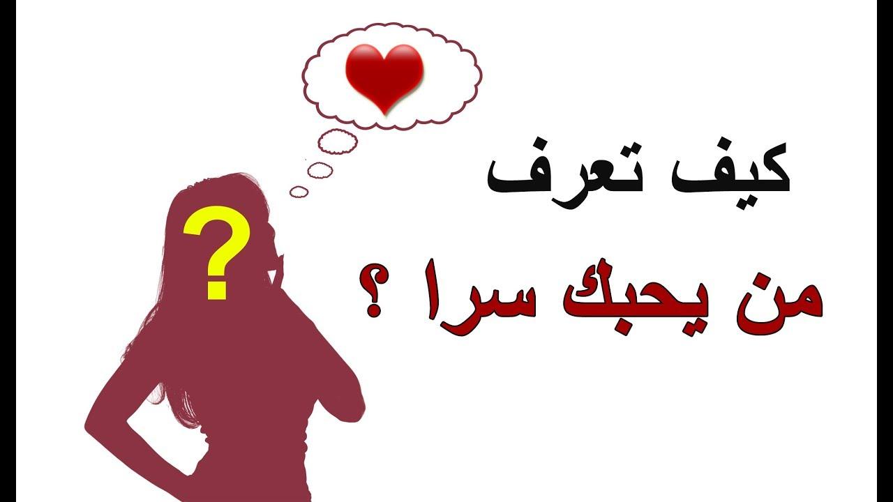 كيف تعرف ان الشخص يحبك ولماذا نحب سرا