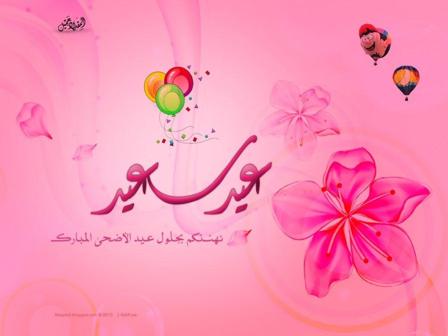 رسائل عيد مبارك سعيد مسجات عيدكم مبارك وعساكم من عواده