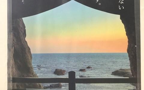 江ノ島岩屋170524