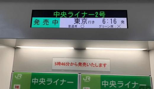 中央ライナー2号で八王子から東京まで乗車〜切符はどこで売っている?乗り方、車内の雰囲気、所要時間は?徹底解説します!