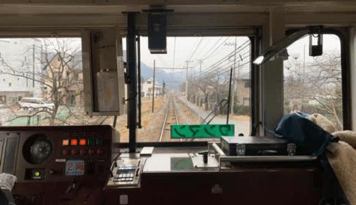 秩父鉄道熊谷駅〜ぶらりお出かけ【2019年2月旅行】【ライブブログ】