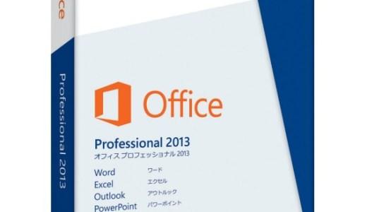 Microsoft Office 2013 (64ビット版) を Macbook の Windows 7 上にインストールしました!