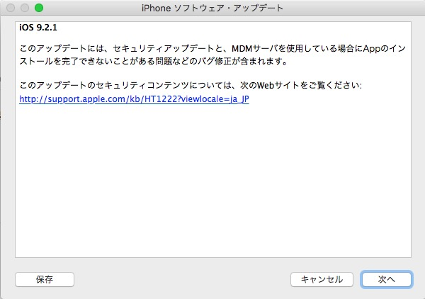 iOS9.2.1説明