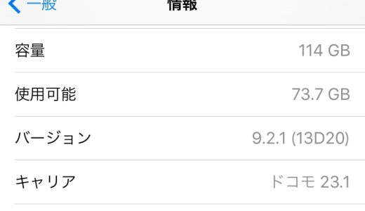 【iPhone】エラー53による文鎮化を回避する新しいiOS9.2.1(13D20)が出た!