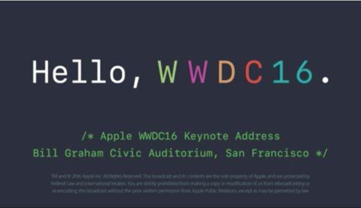3分または1分でわかるWWDC 2016 キーノート