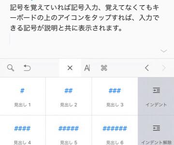 Ulysses 〜 ブログも日記もメモもこれ一つでOK!なMac/iPhone/iPadアプリ