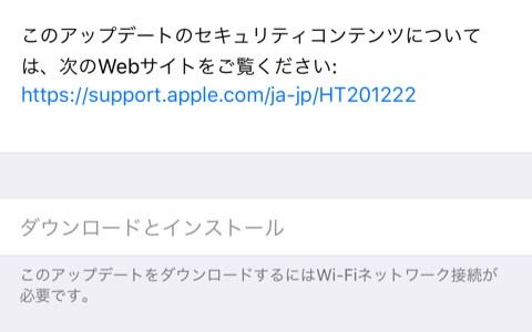 iOS 10.3.2 がリリースされました。大きな不具合の修正はなし