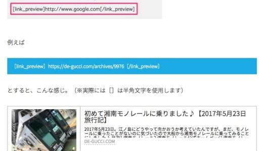 Pee's Link Preview 〜 はてブカードの代わりを探せ!Facebookのようにリンク先のプレビューを表示するWordPressプラグイン