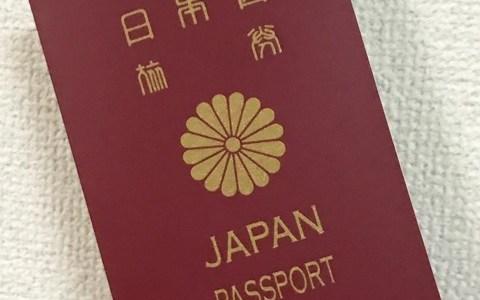 横浜パスポートセンターでの受け取りの流れ【収入証紙はどうやって買うの?】