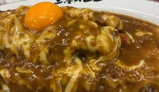 上等カレー(飯田橋)でルウ大盛ライス大盛のトンカツカレーにチーズをトッピングしました♪