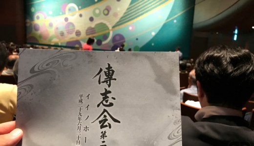 イイノホール(霞が関)で立川志の輔、立川談春、立川生志、立川雲水出演の傳志会第二回を聴いてきました