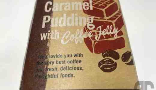 スターバックスのキャラメルプリンwithコーヒージェリーは甘さ控えめでプリンとゼリーの食感がイイ!