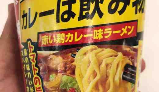 サッポロ一番カレーは飲み物。赤い鶏カレー味ラーメン(サンヨー食品)は、ホントに飲み物のように食べることができるカレー(ラーメン)なのか!?