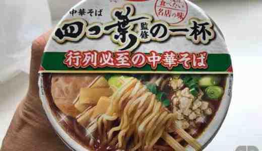 一度は食べたい名店の味四つ葉監修の一杯行列必至の中華そば