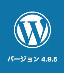 WordPress 4.9.5 リリース。3件のセキュリティの修正と28個のバグを修正。de-gucci.comでは更新後も問題なさげ
