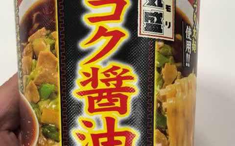 本気盛辛コク醤油 180418