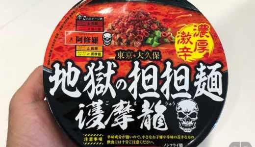 サッポロ一番「地獄の担担麺 護摩龍 阿修羅」を実食。辛さの中にある旨さを見つけることができるか?百人町総本山実店舗情報も掲載