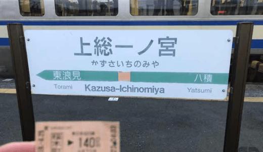 上総一ノ宮駅 〜 始発に乗って隣駅の横浜駅に一筆書きで大回りして行こう!その14【ライブブログ】