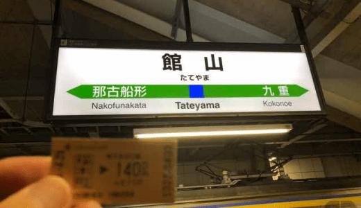 館山駅 〜 始発に乗って隣駅の横浜駅に一筆書きで大回りして行こう!その16【ライブブログ】