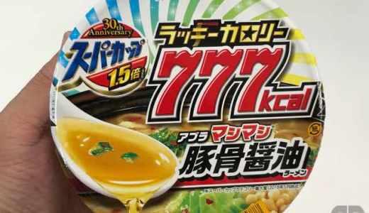 スーパーカップ1.5倍ラッキーカロリー777豚骨醤油ラーメンを実食。名前マシマシ、アブラマシマシのラーメンは満腹間違いなし!