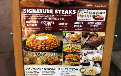 OUTBACK STEAKHOUSE六本木180526