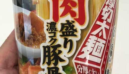 エースコック「厚切太麺 肉盛り濃コク豚骨ラーメン」をゲット&実食!ガッツリ系が好みな方、スタミナ付けたい方にオススメ!
