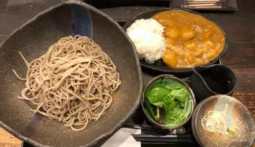 神楽坂のsoba dining和みでそばランチ。金曜日はお母さんのミニカレーセットを選べます