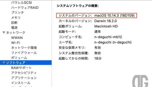 macOS Mojave 10.14.3追加アップデートリリース。iOS12.1.4に呼応してグループFaceTimeの問題を含む3件のセキュリティ問題に対応。基本更新しよう!