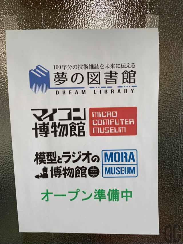 マイコン博物館・模型とラジオの博物館・夢の図書館は2019年2月2日時点ではオープン準備中です。が、2019年2月中にはオープンし、春休みには子どもたちが訪問できるようにしたいとのことでした。