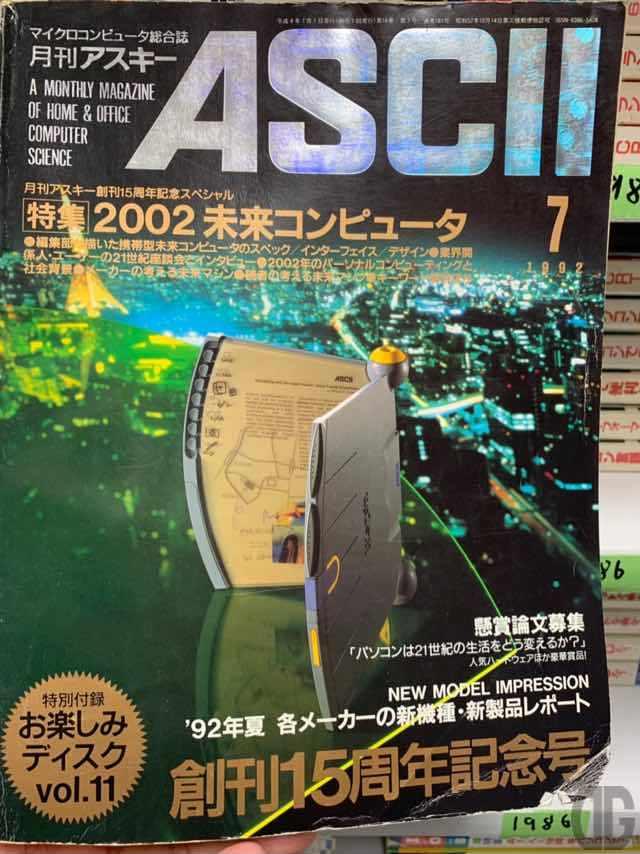 アスキーの月刊ASCII 1992年7月号。2002年が10年先の未来だった時代。じっくり読みたいな…