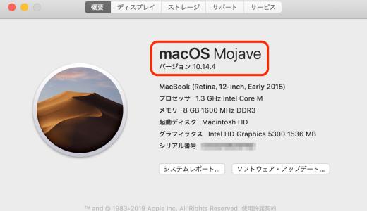macOS10.14.4リリース