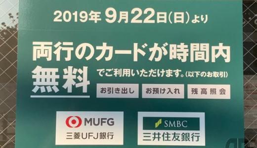 2019年9月22日から三井住友銀行と三菱UFJ銀行の店舗外ATMで両行のATMカードが時間内無料に!銀行を気にせずATMを利用できるのは便利!