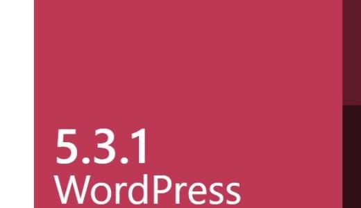 WordPress5.3.1リリース。アップデートすべきか否か、更新内容、更新後の不具合などをご紹介